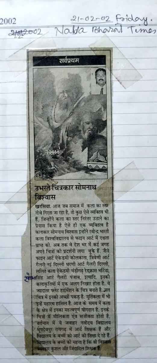 Achievement of somnath Biswas (2)