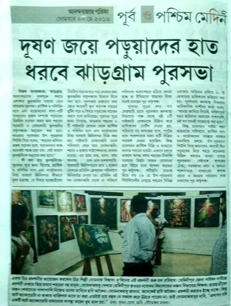 Achievement of somnath Biswas (3)