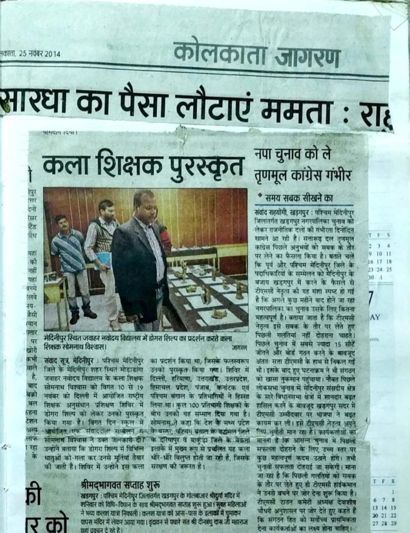 Achievement of somnath Biswas (4)