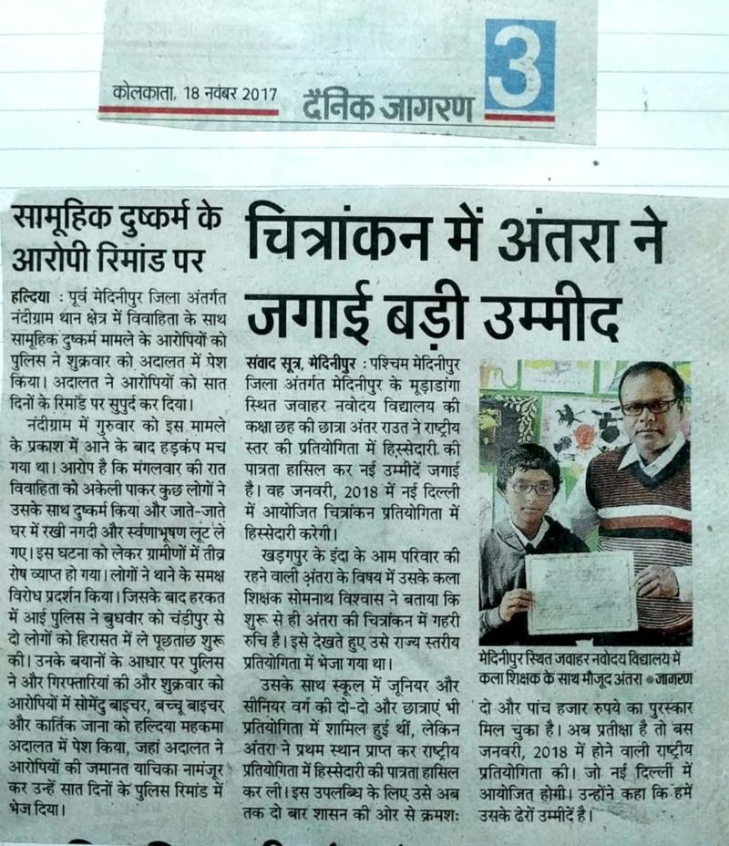 Achievement of somnath Biswas (5)